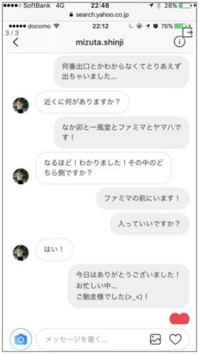 水田信二の画像 p1_7