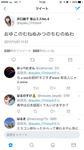 井口綾子 ツイッター