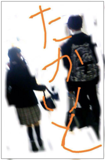 高橋海人 彼女 デート