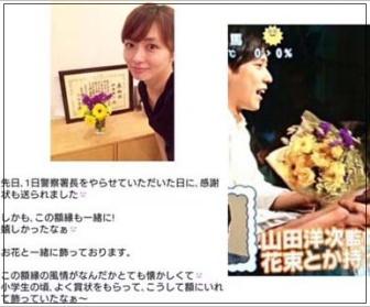 伊藤綾子の「匂わせすぎ」な画像まとめ!ブログで二宮和也と猛烈