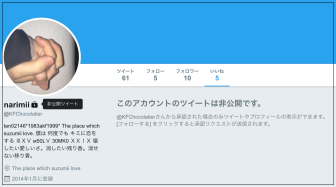 二宮和也 伊藤綾子 ツイッター アカウント