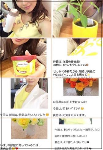 伊藤綾子 匂わせ 黄色