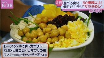 伊藤綾子 匂わせ サラダ