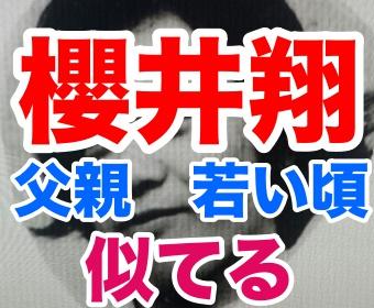 櫻井翔 父親 若い頃 似てる