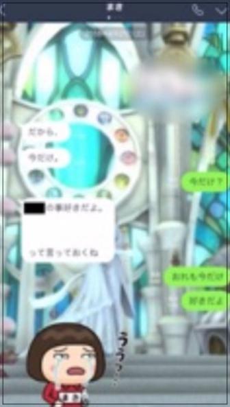 後藤真希 LINE