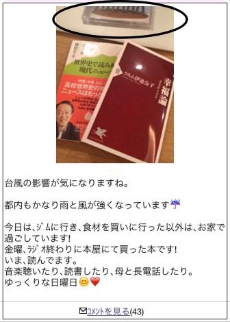 伊藤綾子 匂わせ CD