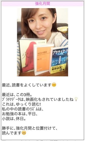 伊藤綾子 匂わせ プラチナデータ