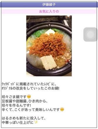 伊藤綾子 匂わせ 鍋
